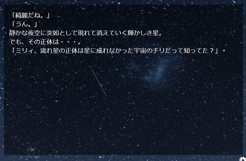 流れ星に願いを(序章~5章) Game Screen Shot3