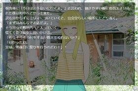 流れ星に願いを(体験版) Game Screen Shot4