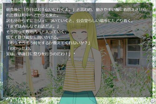流れ星に願いを(序章~4章) Game Screen Shot4