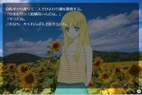 流れ星に願いを(体験版) Game Screen Shot5