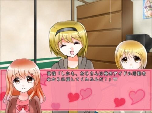 HeartBeatに恋して Game Screen Shot3