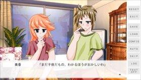 心を読まれても Game Screen Shot3