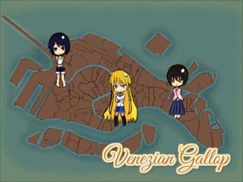 ヴェネツィアン・ギャロップ【体験版】 Game Screen Shot3