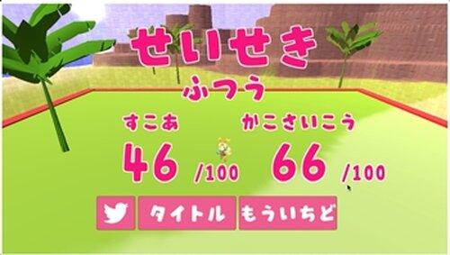 マジカル☆ドジっ娘 Game Screen Shot5