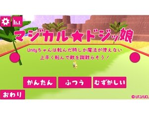 マジカル☆ドジっ娘 Game Screen Shot