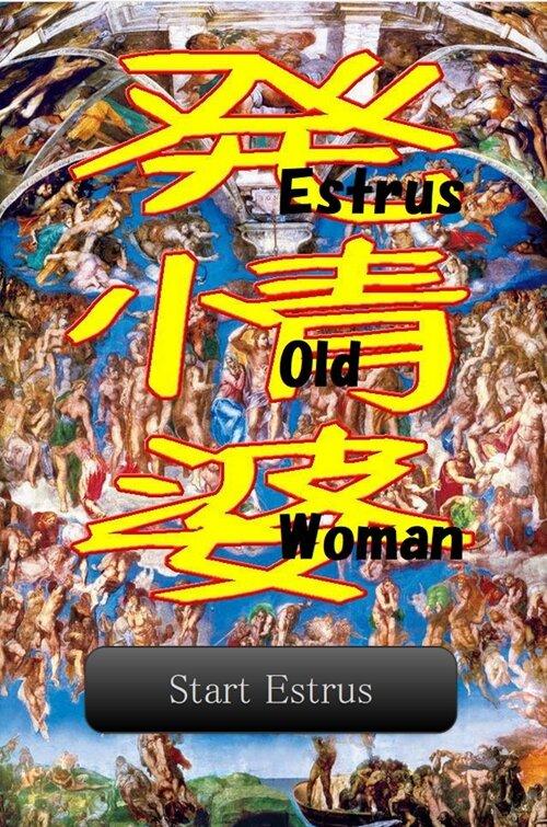 Estrus Old Woman Game Screen Shot1