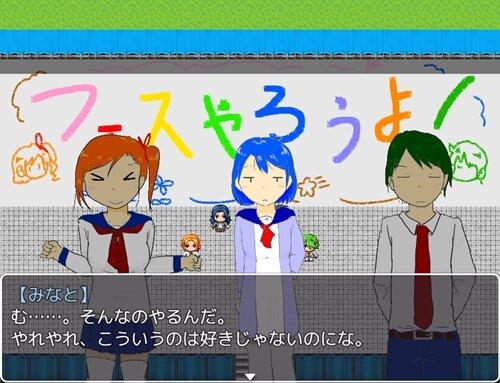 フェスやろうよ! Game Screen Shot1