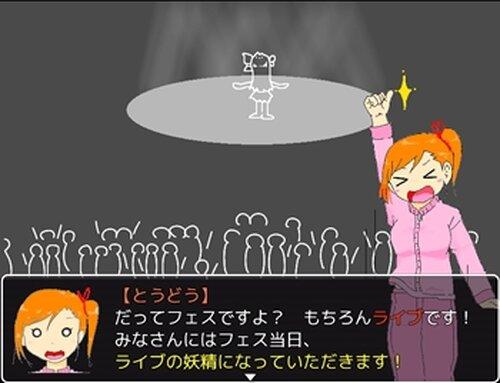 フェスやろうよ! Game Screen Shot3