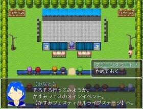 フェスやろうよ! Game Screen Shot4