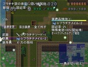 楽園の勇者-clear sky- Game Screen Shot2