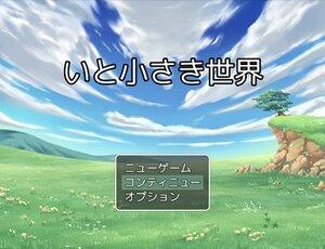 いと小さき世界 Game Screen Shot