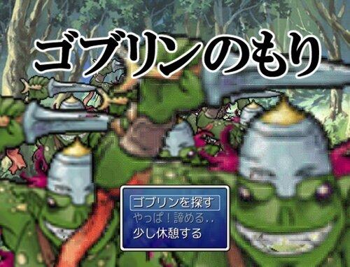 ゴブリンのもり Game Screen Shot1