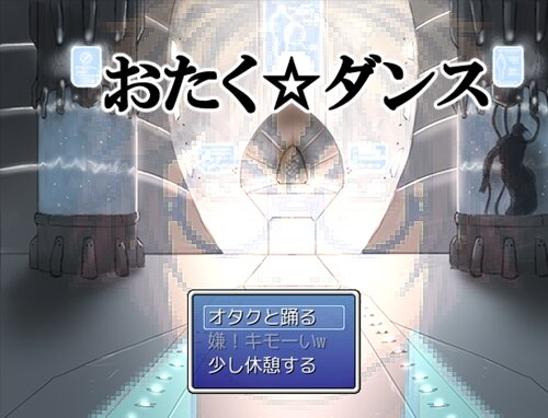 おたく☆ダンス Game Screen Shot1