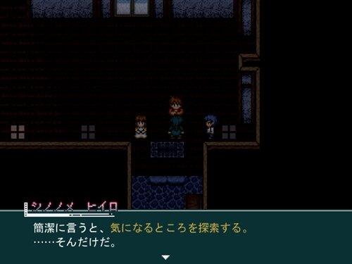 廃屋にて Game Screen Shot1