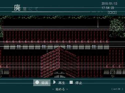 廃屋にて Game Screen Shot2