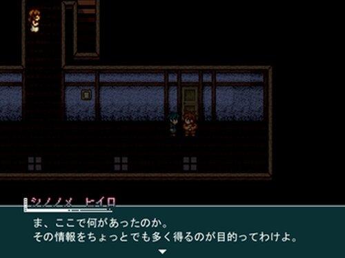 廃屋にて Game Screen Shot5