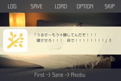 キサヘヤ! Game Screen Shot1