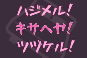 キサヘヤ! Game Screen Shot2