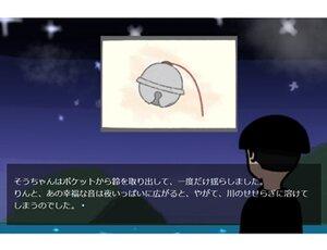 鈴 Game Screen Shot