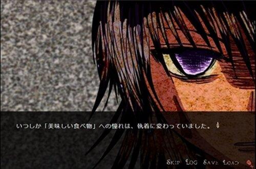 罪咎オペレッタ Game Screen Shot3