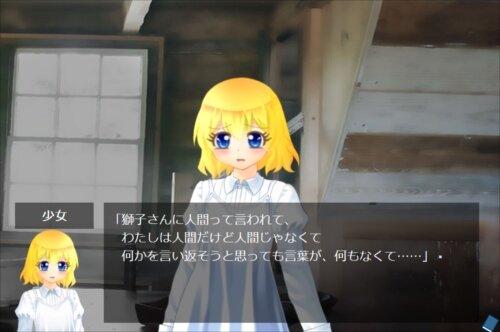 獣人<記憶欠落>少女_ブラウザ版 Game Screen Shot