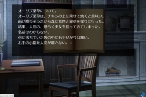 獣人<記憶欠落>少女_ブラウザ版 Game Screen Shot3