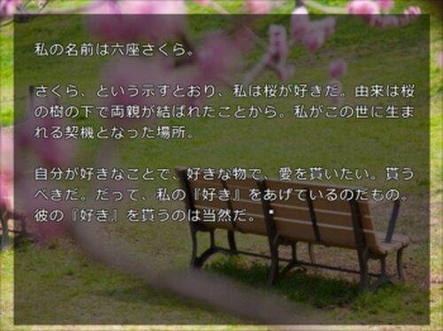 さくらの、秘密の恋 Game Screen Shot2
