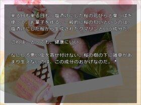 さくらの、秘密の恋 Game Screen Shot3