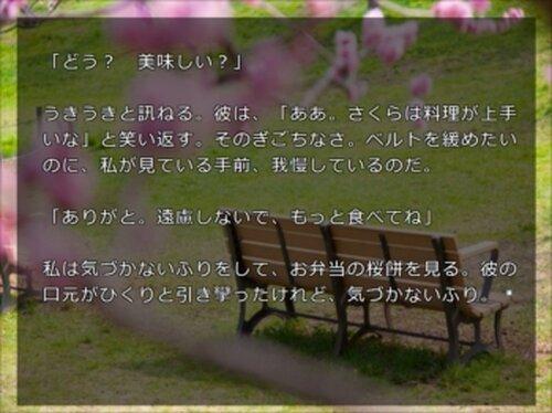 さくらの、秘密の恋 Game Screen Shots
