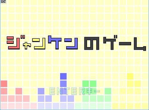ジャンケンのゲーム Game Screen Shots