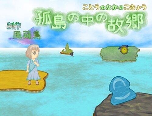 孤島の中の故郷 Game Screen Shots