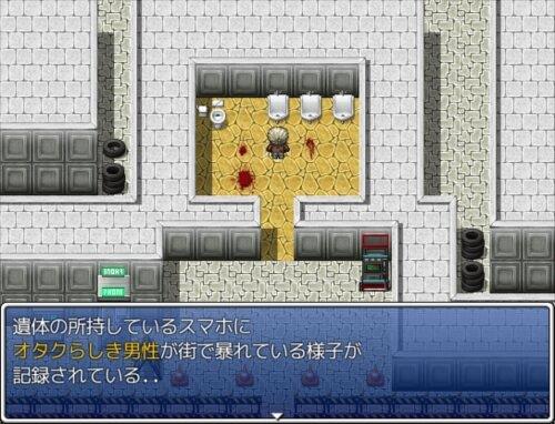 鋼炎のオルトロス2~オタク天国街殺人事件~ Game Screen Shot1