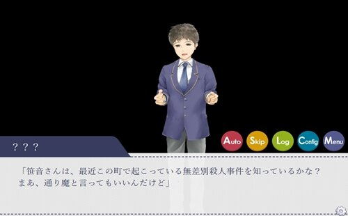 [体験版]自殺少女と他殺少年 Game Screen Shot1