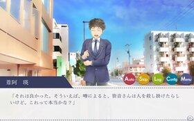 [体験版]自殺少女と他殺少年 Game Screen Shot5