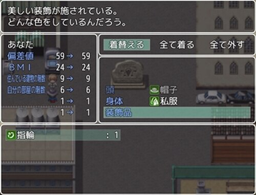 悪夢再現 Game Screen Shot3