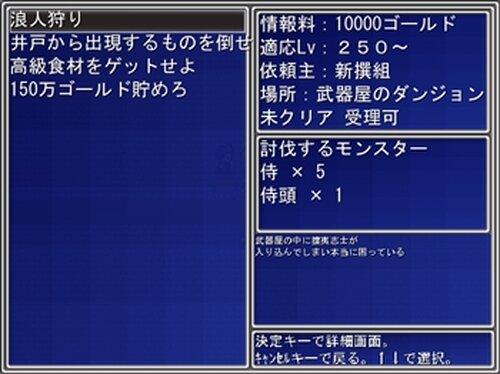 玄武の如く2  Game Screen Shot4
