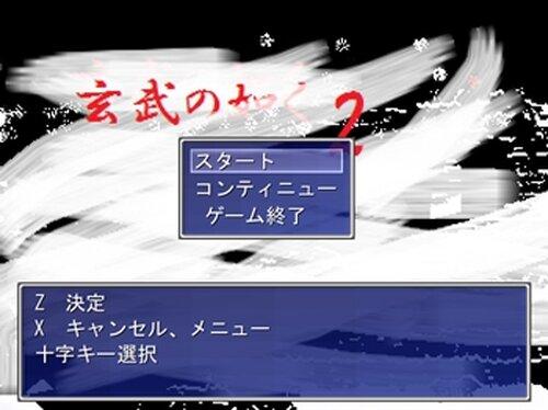 玄武の如く2  Game Screen Shots