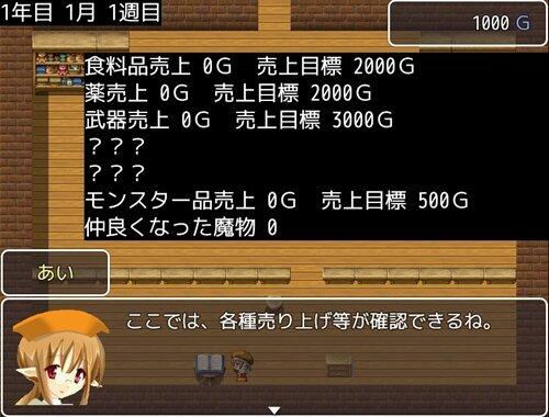 魔界門前店 営業中 Game Screen Shot1
