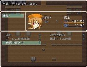 魔界門前店 営業中 Game Screen Shot3
