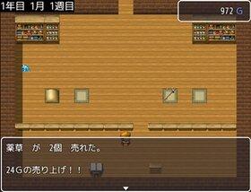 魔界門前店 営業中 Game Screen Shot5