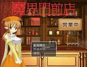 魔界門前店 営業中 Game Screen Shot
