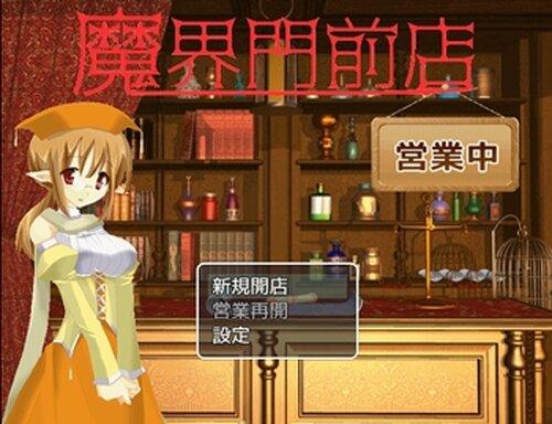 魔界門前店 営業中 Game Screen Shots