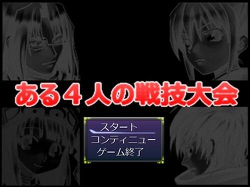 ある4人の戦技大会 Game Screen Shots