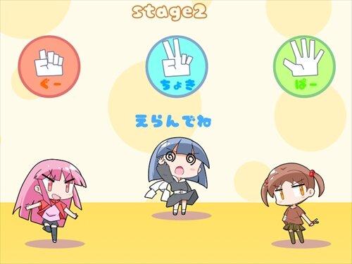 メニャゲ(メニャーニャちゃんとたのしいじゃんけんゲーム) Game Screen Shot1