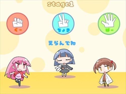 メニャゲ(メニャーニャちゃんとたのしいじゃんけんゲーム) Game Screen Shot2