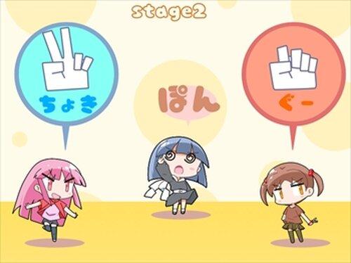 メニャゲ(メニャーニャちゃんとたのしいじゃんけんゲーム) Game Screen Shots
