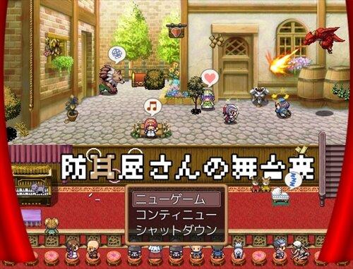 防具屋さんの舞台裏 Game Screen Shot