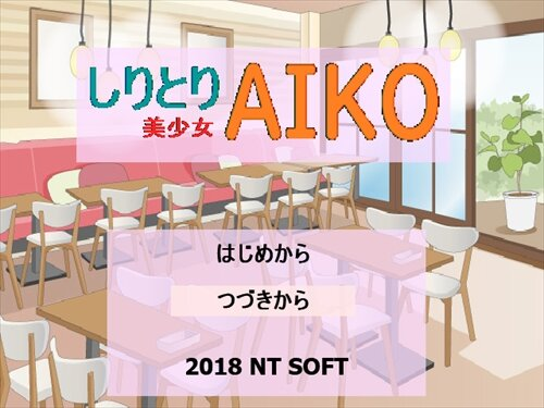 しりとり美少女AIKO Game Screen Shot1