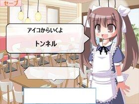 しりとり美少女AIKO Game Screen Shot2