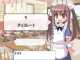 しりとり美少女AIKO Game Screen Shot3